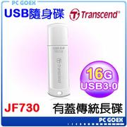 創見 JetFlash JF730 16GB USB3.0 Transcend 隨身碟☆pcgoex軒揚☆
