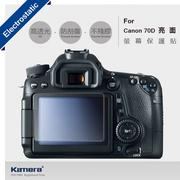 Kamera 高透光保護貼 for Canon EOS 70D 80D