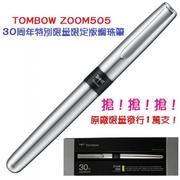 TOMBOW ZOOM505 30周年紀念限量版0.5mm鋼珠筆