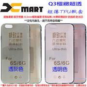 XMART Apple iPhone SE 64GB  背蓋 0.3mm Q3 超薄 TPU保護套
