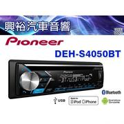 【Pioneer】最新款DEH-S4050BT CD/MP3/WMA/USB/AUX/iPod/iPhone 藍芽主機*支援安卓.MIXTRAX混音.先鋒公司貨