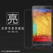 亮面螢幕保護貼 Samsung Galaxy Note 3 Neo N7505/N7507 保護貼
