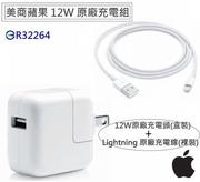 【原廠盒裝】Apple 12W 2.4A 原廠充電組【A1401+Lightning】iPod touch iPad mini4 iPad Air【台灣大哥大代理】
