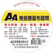 A+A 無痕雙面布膠帶 A-31 (12mm*7Y)