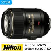 【Nikon】AFS VR Micro 105mm f/2.8G IF-ED(榮泰-公司貨)