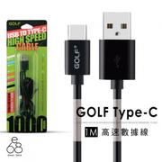 【GOLF】Type C 充電線 USB Type-C 1.0m 傳輸線 ZenFone3 ZE552KL ZE520KL Macbook 小米5