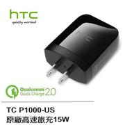 【YUI】HTC 原廠旅充 (TC P1000-US 15W/QC2.0) HTC 10 M10 ONE A9 M9 X9 830 原廠旅充 TC P1000 US