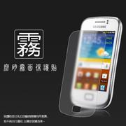 霧面螢幕保護貼 Samsung Galaxy Mini 2 S6500 保護貼