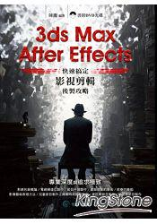 3ds Max+ After Effects 快速搞定影視剪輯後製攻略