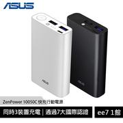 ASUS ZenPower 10050C 支援QC 3.0快充行動電源 搭載USB-C[ee7-1]