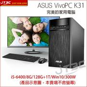 【滿3千10%回饋】ASUS 華碩 VivoPC K31 K31CD-0051A640UMT i5-6400/8G/128GB SSD+1T HDD/Win10/300W/商 家用個人電腦