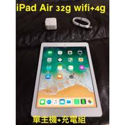 32g大容量可插卡上網!iPad Air 32g wifi+LTE銀白[非air2]..