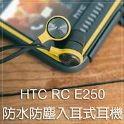 【RC E250】HTC 10/M9/A9/X9/Desire 10 pro/10 lifesty/826/626/828/728 原廠防水防塵入耳式耳機-ZW