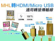 MHL轉HDMI 5Pin/11Pin 通用款/Micro USB MHL轉HDMI/2米 高清 影音 視頻線 轉接 傳輸線/支援3D/1080p/S-M14/SMASUNG 三星/HTC/SONY/S3/S4/S5/Note2/Note3/Note4/LITE/TIS購物館