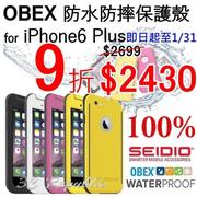 SEIDIO iPhone6 6s Plus 5.5 四防 防水 防摔 保護殼 lifeproof