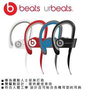 Beats Powerbeats2 Wireless藍牙無線運動耳機