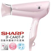 超強特惠 ★ 自動除菌離子吹風機 ★ SHARP IF-CA40T-P 公司貨 0利率 免運