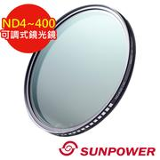 【SUNPOWER】62mm TOP1 ND4-ND400 可調減光鏡