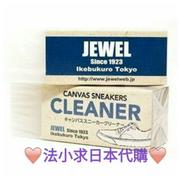 現貨 日本代購 JEWEL canvas sneakers cleaner 鞋子專用橡皮擦 ABC mart 獨售 正品