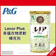 可傑 日本 P&G Lenor Plus 衣物柔軟精 480ml (補充包)