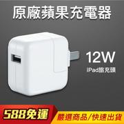 【GOSHOP】Apple 12w usb 蘋果 原廠 充電器 2.4A iPhone 6 iPad