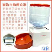 *KING WANG*【PV-271-200A1】Pet Village寵物自動餵食器