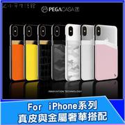PEGACASA Dual Fit F-004 iPhone i7 i8 ix 真皮手機保護殼