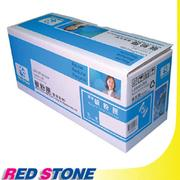 RED STONE for HP Q1338A環保碳粉匣(黑色)