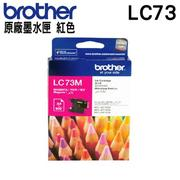 Brother LC73 紅色 原廠墨水匣