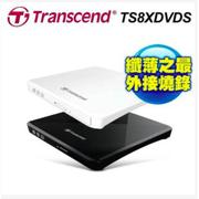Transcend 創見 TS8XDVDS 極致輕薄