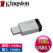 Kingston 金士頓 DataTraveler 50 USB3.1 128G 隨身碟 (DT50/128GB)