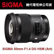 【SIGMA】50mm F1.4 DG HSM ART 新版 公司貨