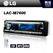 【LG】前置單片CD/MP3/WMA主機LAC-M7600*7600公司貨