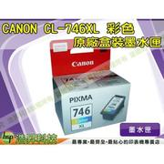 CANON CL-746XL 彩色原廠匣 iP2870/MG2570/MG2470/MX497 IAMC33