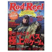 Rod and Reel 3月號2018