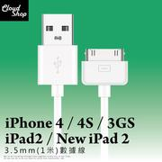 E23A1 充電線 iPhone 4 4S 3GS iPad2 New iPad 2 數據線 充電 APPLE 一米