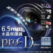 【配件王】PRO-D UV 6.5mm 水晶保護鏡 適用 Apple iPhone4 iPhone 4S 免費施工
