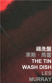 錫洗盤 The Tin Wash Dish