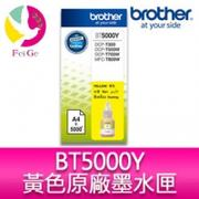 【Brother】BT5000Y 原廠黃色墨水 適用型號:DCP-T300、DCP-T500W、DCP-T700W、MFC-T800W(BT5000Y)