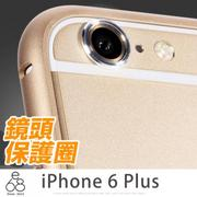 E68精品館 iPhone 6 PLUS/6S PLUS 5.5吋 鏡頭 保護圈 鏡頭套 鏡頭框 金屬圈 保護框 防刮 攝戒 手機殼 保護套 殼