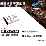 For SONY NP-BY1 NPBY1 電池