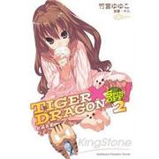 TIGER×DRAGON SPIN OFF!02 秋高虎肥