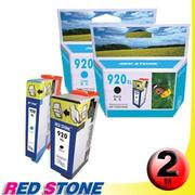 RED STONE for HP CD975A+CD972A[高容量]環保墨水匣(1黑1藍)NO.920XL
