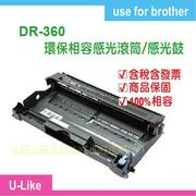 【U-like】◎含稅商品保固Brother DR-360/DR360感光鼓/感光滾筒DCP-7030/DCP-7040