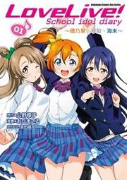 LoveLive! School idol diary (1)