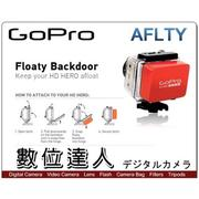 【數位達人】GoPro  Floaty Backdoor 防沉漂浮片 3M背膠 AFLTY /GoPro4 GOPRO3