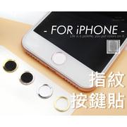 99免運Apple Touch ID 指紋辨識感應貼 iPhone 6s 7 Plus SE I6 Home鍵