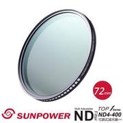 【SUNPOWER】TOP1 ND4-ND400 可調減光鏡(72mm)