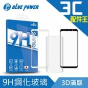 BLUE POWER SAMSUNG Galaxy S7 edge 3D 曲面 滿版 9H鋼化玻璃保護貼