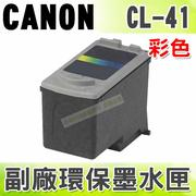 CANON  CL-41 彩 環保墨水匣 適用 IP1880/IP1980/IP1200/IP1300/IP1700/MP145/MX308/MX318/MP150/MP160/MP170/MP180/MP450